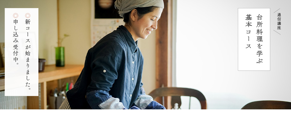 通信講座「台所料理を学ぶ基本コース」